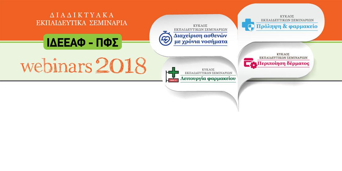 Προτεραιότητα για τον ΠΦΣ η ενημέρωση και η εκπαίδευση των φαρμακοποιών για την αυτοφροντίδα
