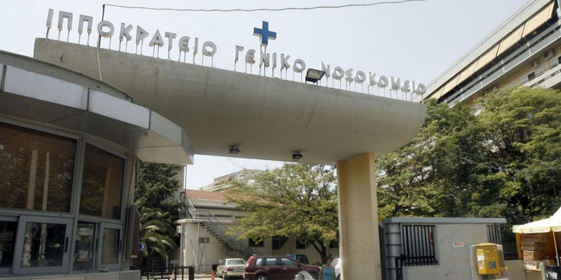 Νέο περιστατικό μηνιγγίτιδας σε βρέφος στη Θεσσαλονίκη