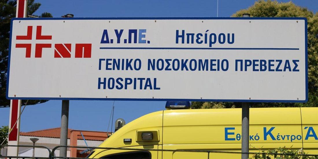 ΕΔΕ στην Πρέβεζα για το διευθυντή του χειρουργικού τμήματος