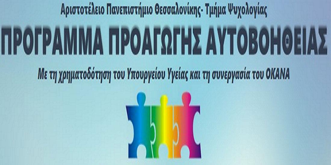 Να συνεχιστεί η λειτουργία των Προγραμμάτων Προαγωγής Αυτοβοήθειας δεσμεύτηκε το υπουργείο Υγείας