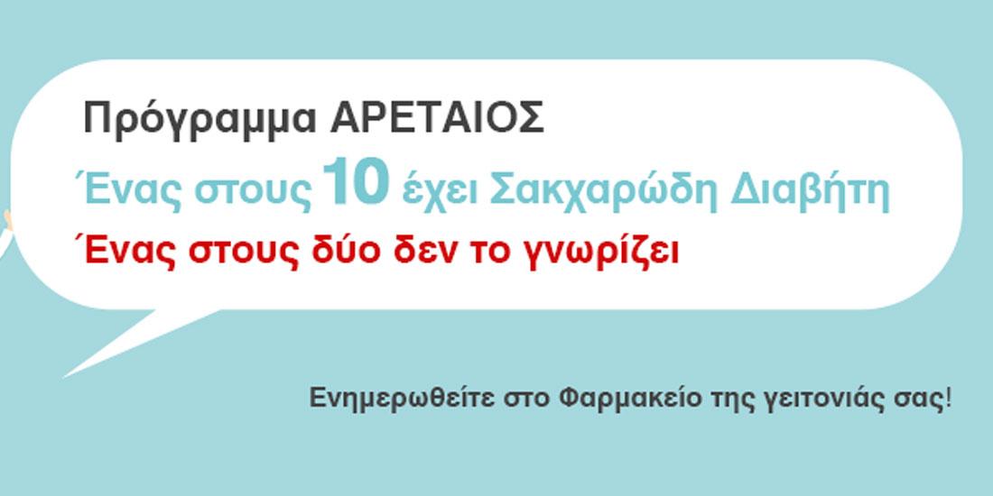 Οι Έλληνες φαρμακοποιοί έτοιμοι να αποδείξουν τις δυνατότητες τους στην πρόληψη