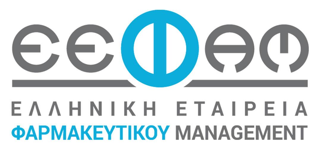 Ελληνική Εταιρεία Φαρμακευτικού Management: Το νέο Δ.Σ. και οι στρατηγικοί στόχοι της επόμενης διετίας