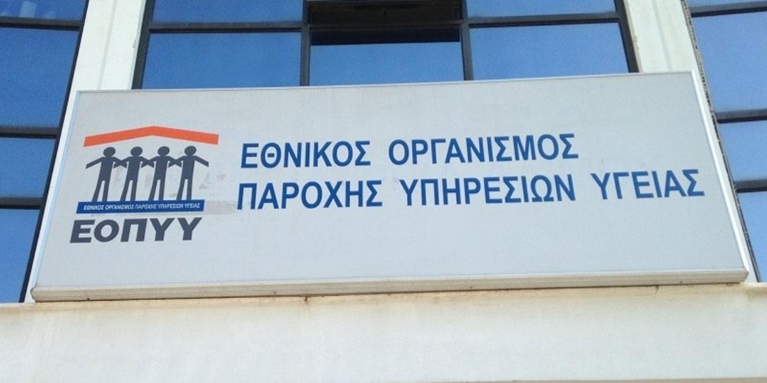 Επίσχεση εργασίας στον ΕΟΠΥΥ «μαγειρεύουν» οι γιατροί της Αθήνας