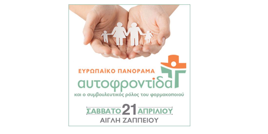 «Ευρωπαϊκό Πανόραμα: Αυτοφροντίδα και ο συμβουλευτικός ρόλος του Φαρμακοποιού»