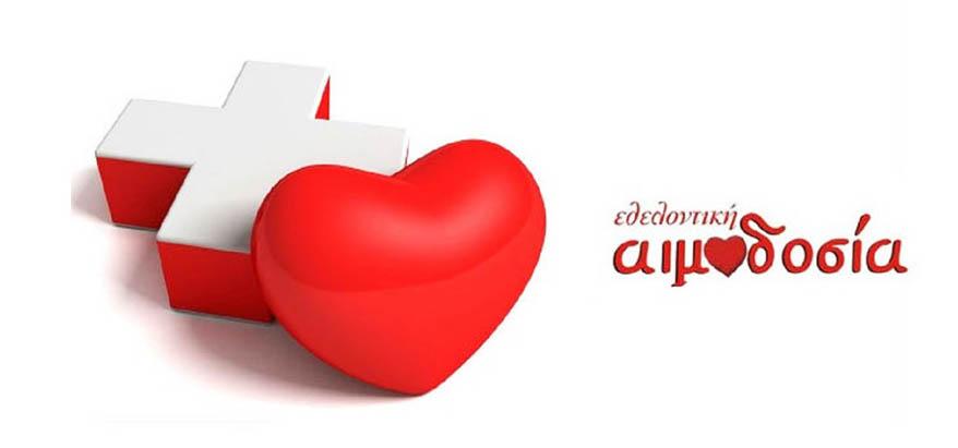Εκδήλωση για την παρουσίαση βιβλίου αφιερωμένου στην  εθελοντική αιμοδοσία