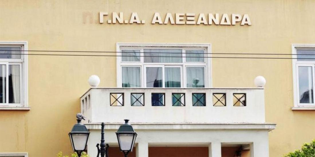Βρογχοσκοπικό μηχάνημα έκανε φτερά από το Νοσοκομείο Αλεξάνδρα