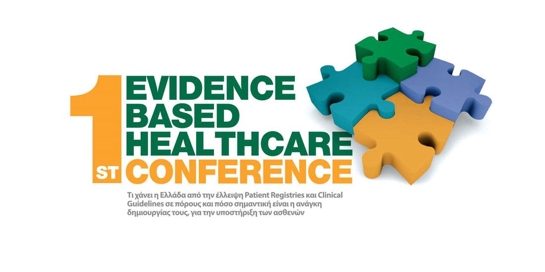 Συνέδριο EBHC 2018: Patient Registries-Clinical guidelines και ορθή πολιτική υγείας δύο έννοιες αλληλένδετες;