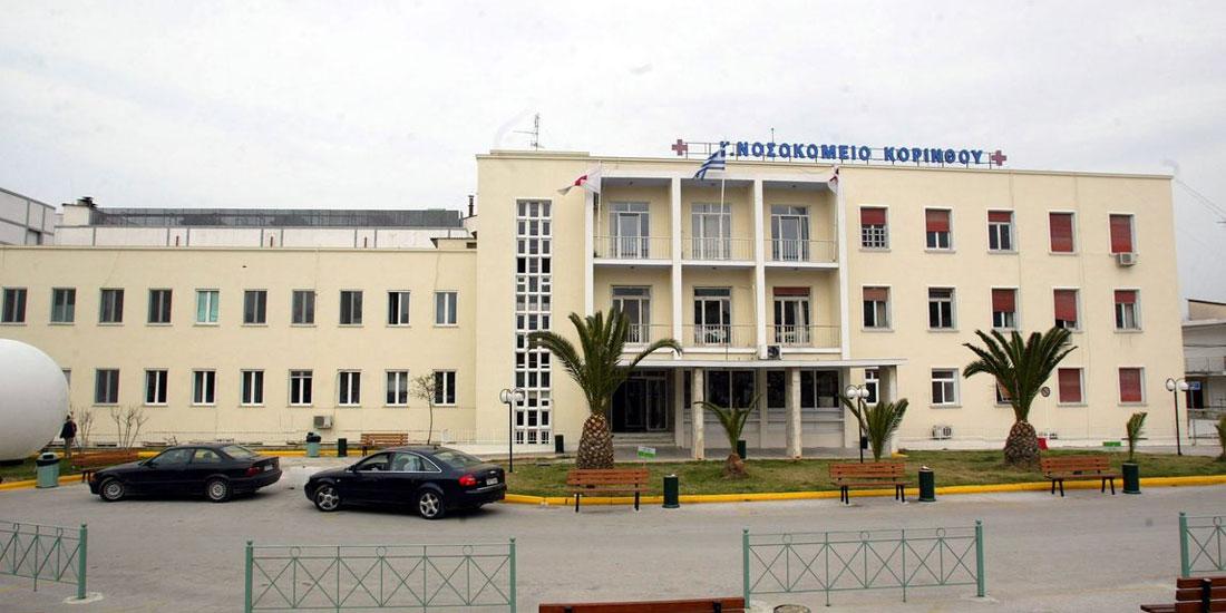 Γενικό Νοσοκομείο Κορίνθου: Λειτουργεί νέα Ψυχιατρική Κλινική