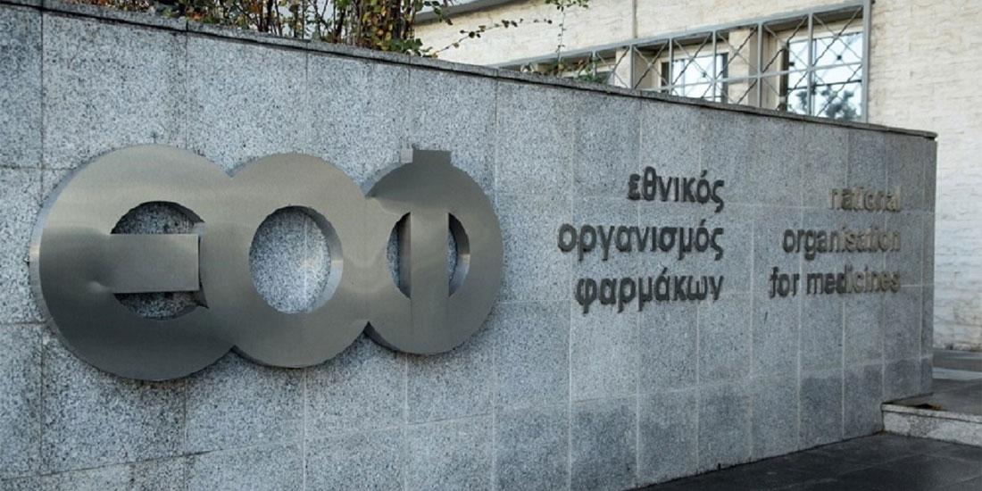 Οδηγία από τον ΕΟΦ, λόγω ελλείψεως συγκεκριμένων προϊόντων