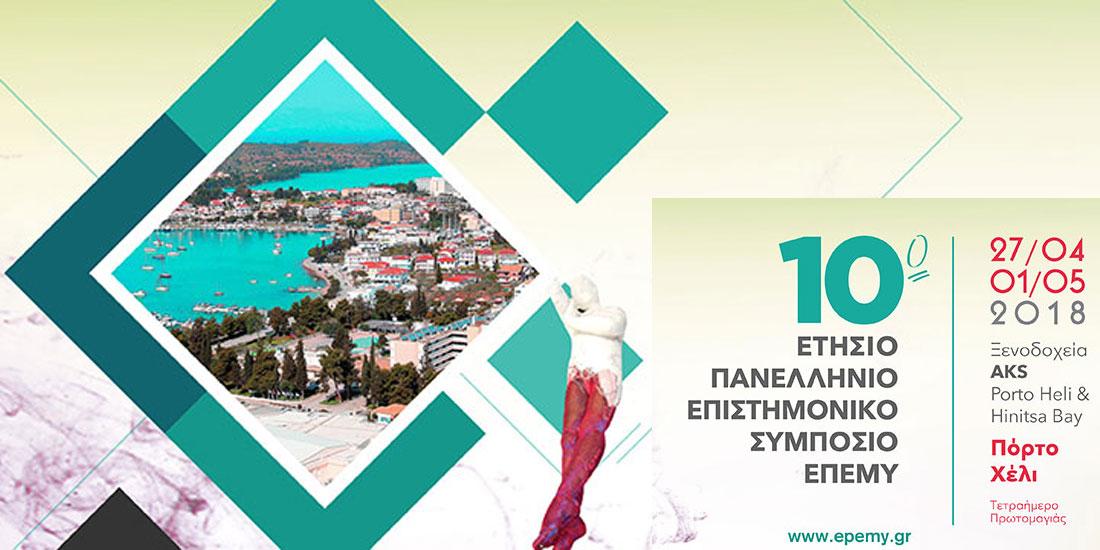 10ο Ετήσιο Πανελλήνιο Επιστημονικό Συνέδριο ΕΠΕΜΥ: «Μεγαλώνοντας - Η Ηλικιακή Μετάβαση»