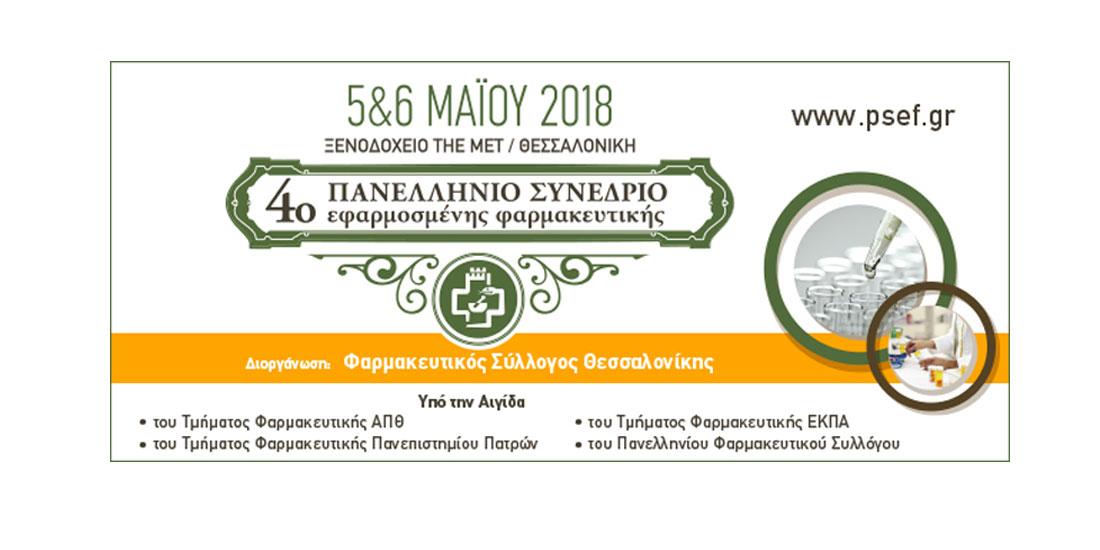 Κεντρίζουν το ενδιαφέρον τα δείγματα γραφής των όσων θα ακουστούν στο 4ο Πανελλήνιο Συνέδριο Εφαρμοσμένης Φαρμακευτικής (5-6 Μαΐου)