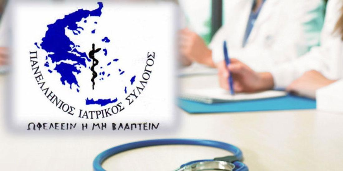 Συνδιάσκεψη Π.Ι.Σ. με τους Ιατρικούς Συλλόγους της χώρας για το νέο GDPR