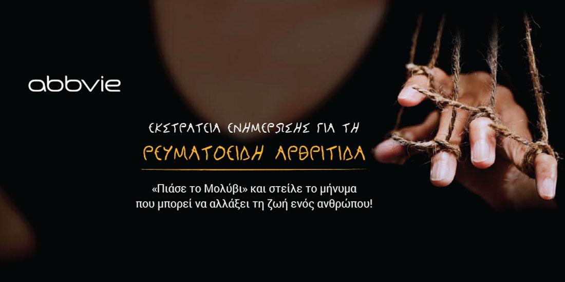 «Πιάσε το Μολύβι»: Τριπλή διάκριση για μία εμπνευσμένη εκστρατεία ενημέρωσης