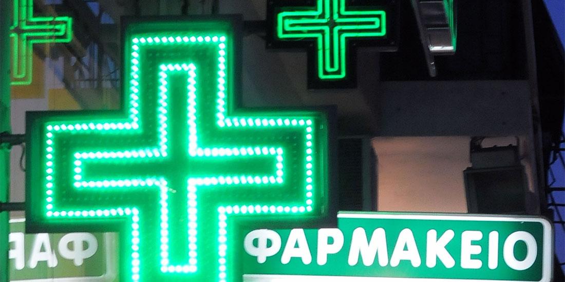 Αλλάζει ο τρόπος διάθεσης των ακριβών φαρμάκων από τα φαρμακεία του ΕΟΠΥΥ