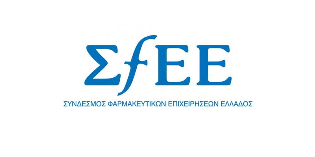 «Αρωγός» δηλώνει ο ΣΦΕΕ σε κάθε προσπάθεια διασφάλισης της ομαλής και απρόσκοπτης πρόσβασης των Ελλήνων ασθενών στα φάρμακα