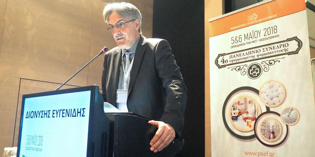 Με τη συμμετοχή 41 διακεκριμένων επιστημόνων και 411 συνέδρων ολοκληρώθηκε  το 4ο Πανελλήνιο Συνέδριο Εφαρμοσμένης Φαρμακευτικής