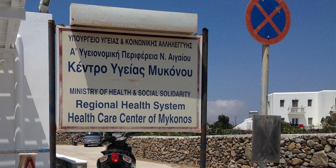 Υπόθεση διαφθοράς στο ΚΥ Μυκόνου: Το «χαλασμένο» ακτινολογικό έστελνε ασθενείς σε ιδιώτες