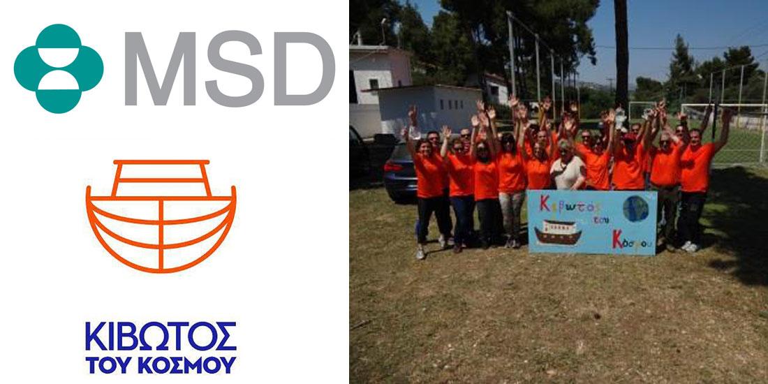 MSD: Σημαντικές εθελοντικές δράσεις και προσφορά στην Κιβωτό του Κόσμου