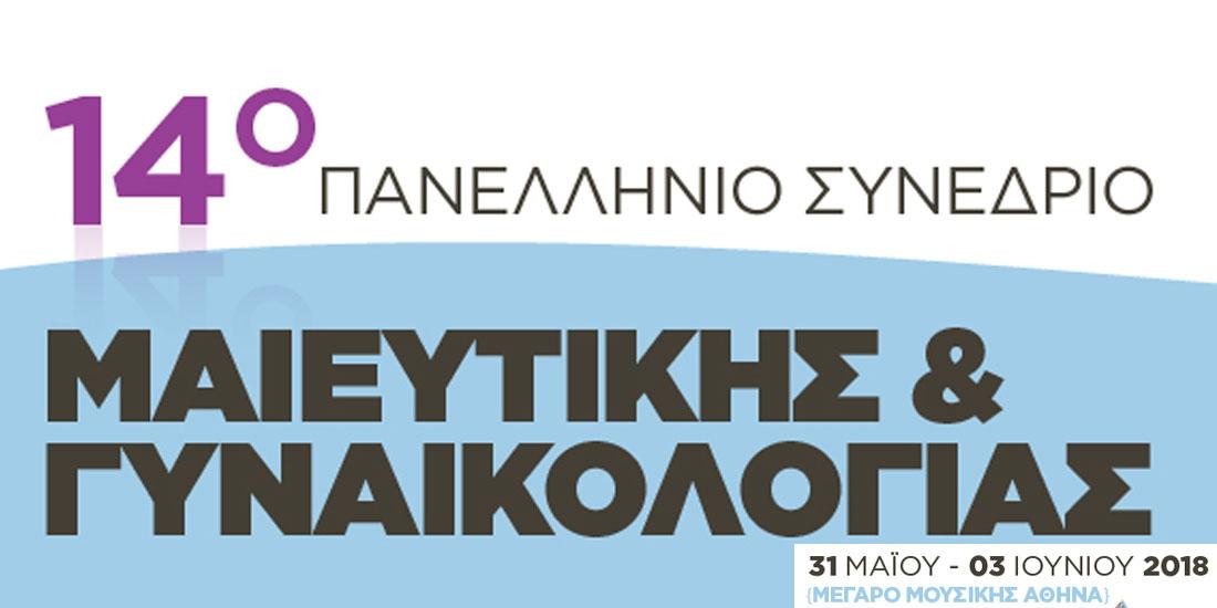 Με ενδιαφέροντα νέα επιστημονικά δεδομένα έρχεται το 14ο Πανελλήνιο Συνέδριο Μαιευτικής και Γυναικολογίας
