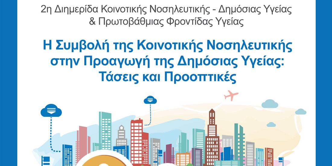30 και 31 Μαΐου η 2η Διημερίδα Κοινοτικής Νοσηλευτικής - Δημόσιας Υγείας & Πρωτοβάθμιας Φροντίδας Υγείας στο Πανεπιστήμιο Δυτικής Αθήνας