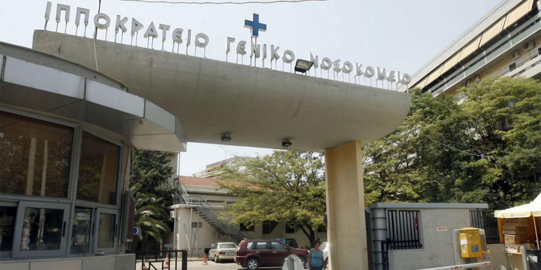 Θεσσαλονίκη: Εγκαίνια Ψυχιατρικού Τμήματος στο Ιπποκράτειο Νοσοκομείο