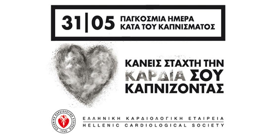 Παγκόσμια Ημέρα κατά του Καπνίσματος σήμερα: Τρία εκατομμύρια Έλληνες άνω των 15 ετών καπνίζουν κάθε μέρα - 1,1 δισεκατομμύρια οι ενήλικοι καπνιστές στον κόσμο και πάνω από επτά εκατομμύρια πεθαίνουν κάθε χρόνο