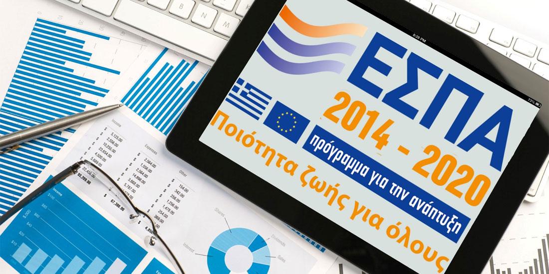Eκκινούν πέντε νέες δράσεις του ΕΣΠΑ, συνολικού ύψους 365 εκατ. ευρώ