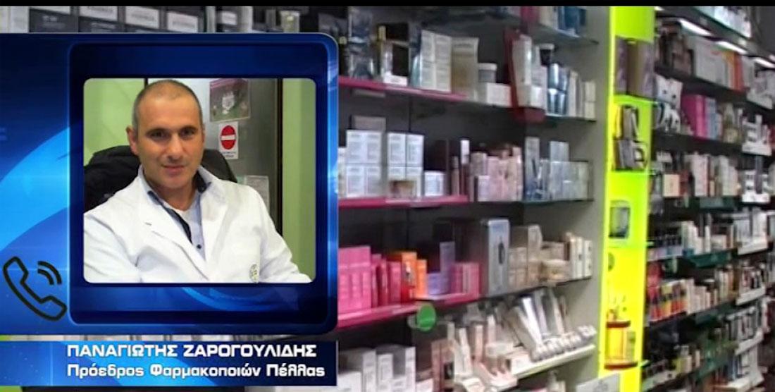 Μέχρι 30.000 πρόστιμο για τους φαρμακοποιούς που δεν βρίσκονται στο φαρμακείο τους τις ώρες λειτουργίας του