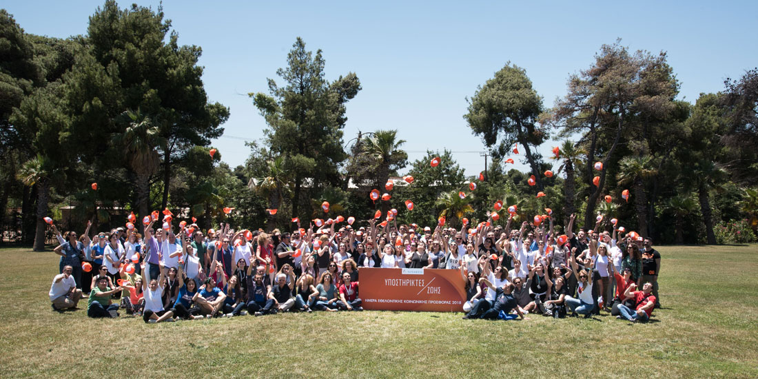 «Υποστηρικτές Ζωής»: Ήμερα Εθελοντικής Κοινωνικής Προσφοράς 2018 του Ομίλου Novartis