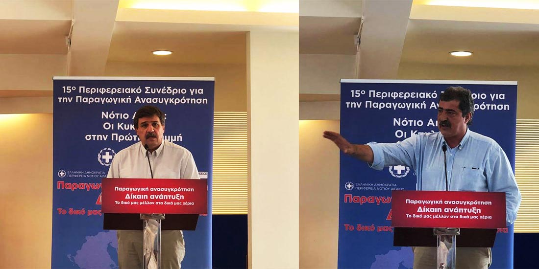 Ξανθός και Πολάκης στη Σύρο για το 15ο περιφερειακό Συνέδριο για την Παραγωγική Ανασυγκρότηση Νοτίου Αιγαίου