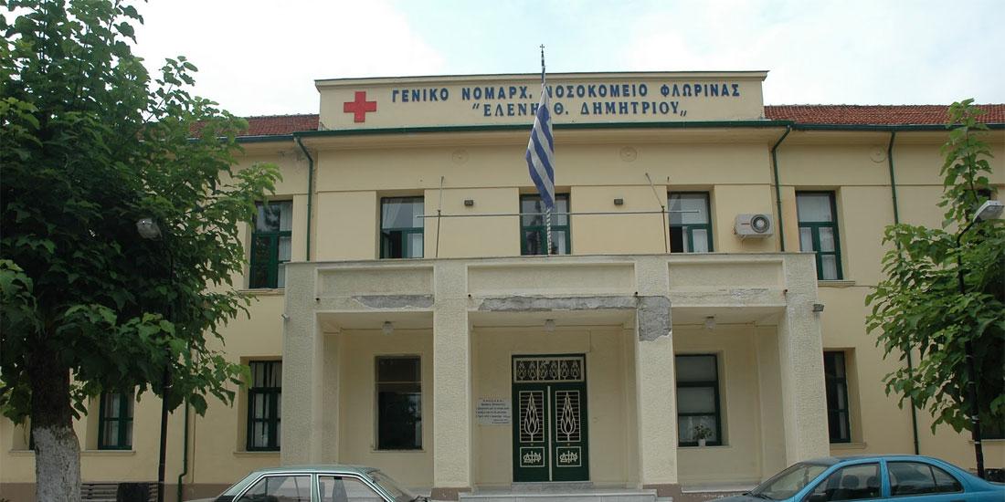 Πρόσκληση εκδήλωσης ενδιαφέροντος για διοικητές και αναπληρωτές διοικητές νοσοκομείων