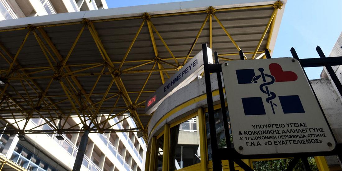 Στη Δικαιοσύνη προσφεύγει το σωματείο εργαζομένων στο Νοσοκομείο «Ευαγγελισμός» για την κατάσταση στο Ψυχιατρικό Τμήμα