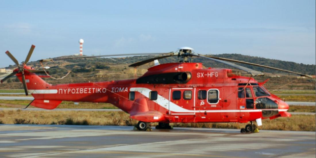 Σε ετοιμότητα από Παρασκευή μέχρι Κυριακή το ελικόπτερο του Πυροσβεστικού Σώματος