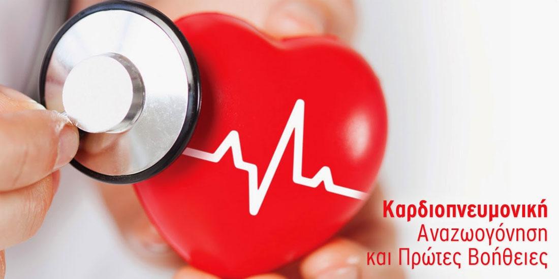 Απαραίτητη, στα πρώτα δύο λεπτά, η καρδιοπνευμονική αναζωογόνηση
