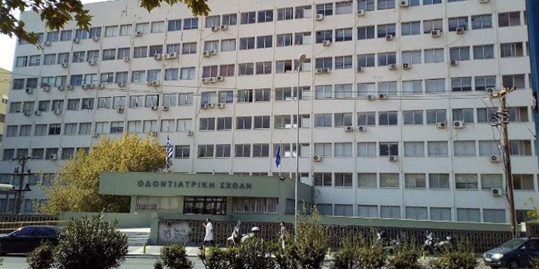 Ανάμεσα στις 100 καλύτερες σχολές του κόσμου η Οδοντιατρική Σχολή Αθηνών