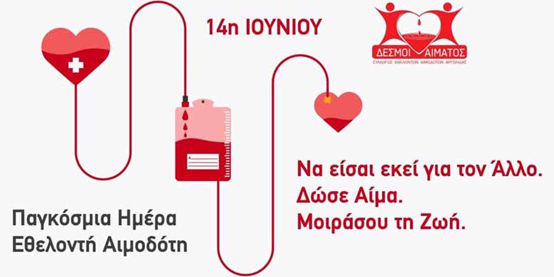 Παγκόσμια Ημέρα Εθελοντή Αιμοδότη: «Τι μπορείς να κάνεις; Δώσε αίμα. Δώσε τώρα. Δίνε συχνά».