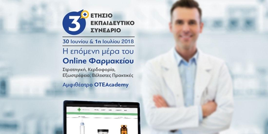 30 Ιουνίου και 1η Ιουλίου έρχεται το 3ο Εκπαιδευτικό Συνέδριο για τον κλάδο του Ηλεκτρονικού Φαρμακείου