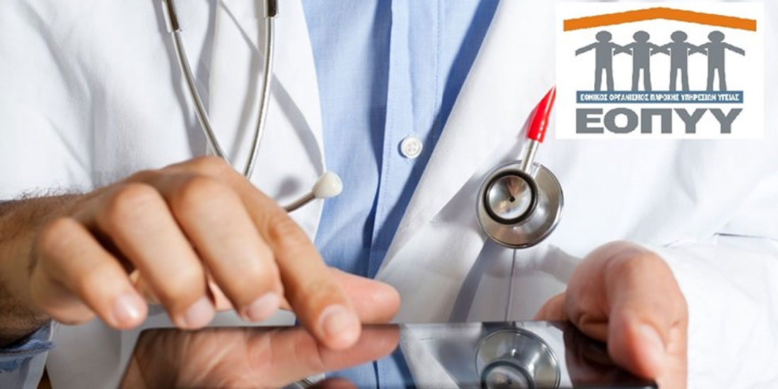 Σύμβαση οικογενειακών γιατρών με ΕΟΠΥΥ. Έντονη αντίδραση της  Ελληνικής Εταιρείας Γενικής Ιατρικής