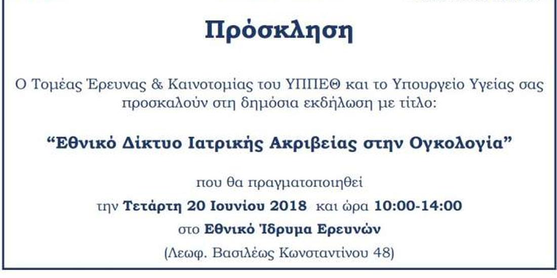 Σε δύο ημέρες, η 1η Δημόσια Εκδήλωση της δράσης «Εθνικό Δίκτυο Ιατρικής Ακριβείας στην Ογκολογία»