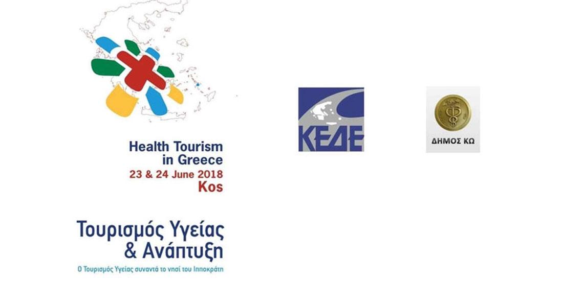 2ο Διεθνές Συνέδριο Τουρισμού Υγείας στην Ελλάδα