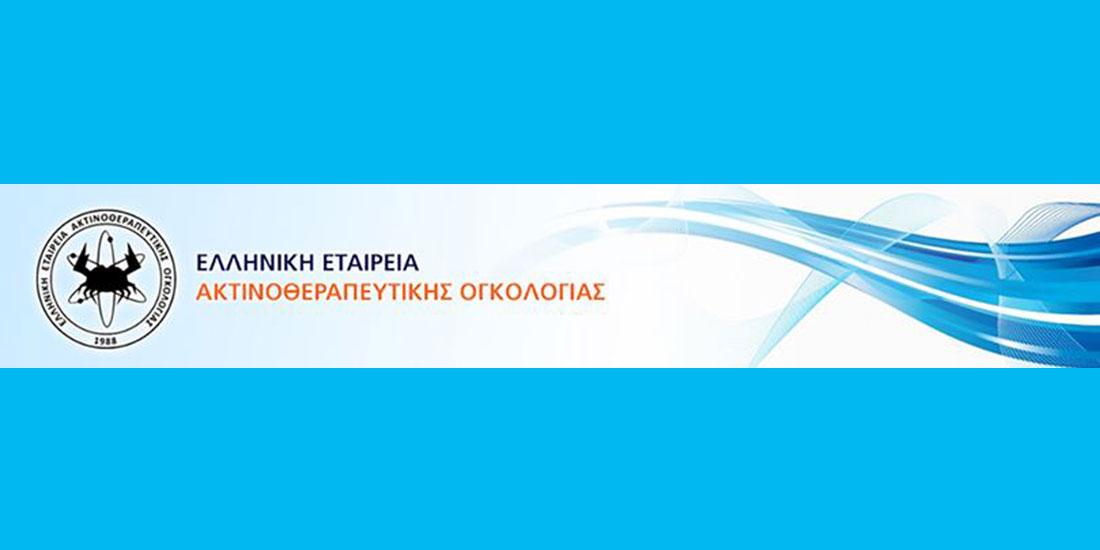 Ο νέος Ακτινοθεραπευτικός χάρτης της Ελλάδας αναδιαμορφώθηκε χάρη στη δωρεά του Ιδρύματος Σταύρος Νιάρχος