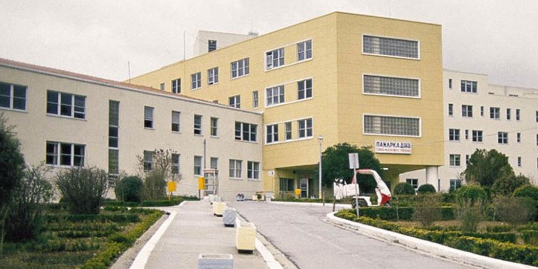 Παναρκαδικό Νοσοκομείο: Επικίνδυνη και εξοντωτική η κατάσταση