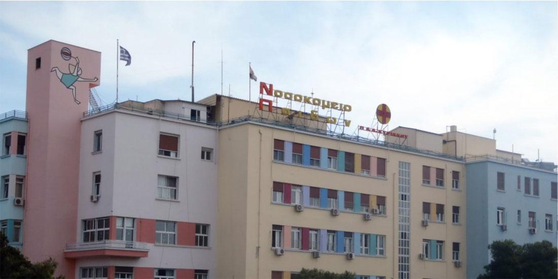 Απαράδεκτη και υγειονομικά επικίνδυνη η κατάσταση έξω από το νοσοκομείο Παίδων