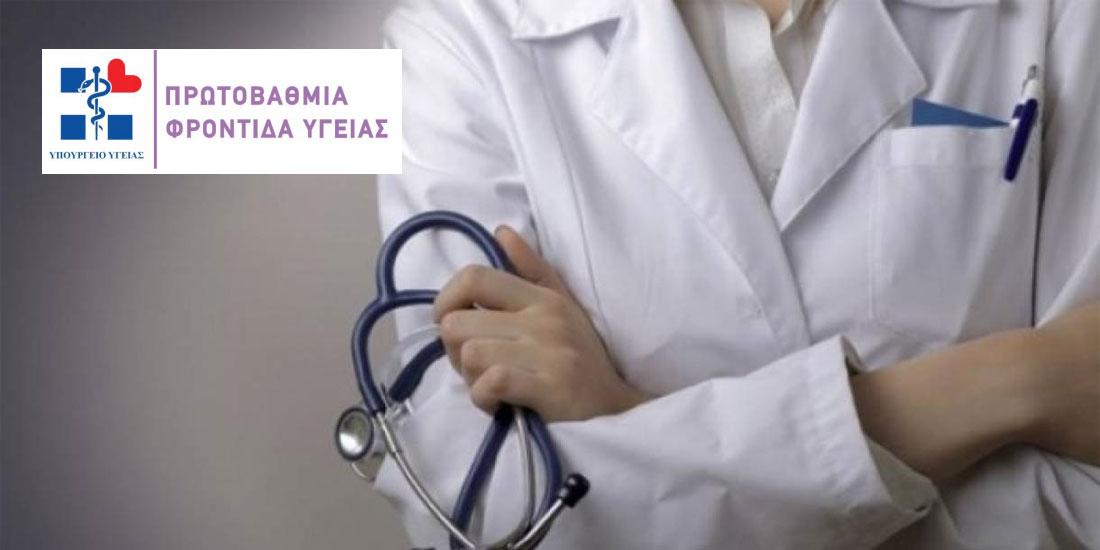 Οικογενειακός γιατρός: Ένας θεσμός που δε χωράει προχειρότητες και υποτίμηση