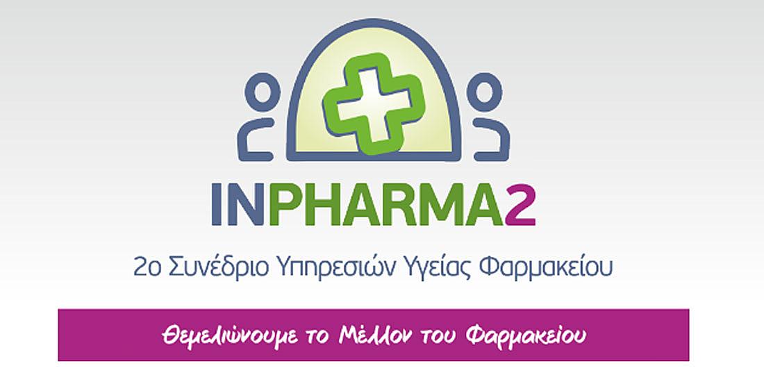 Πολλά και σημαντικά τα συμπεράσματα του 2ου Συνεδρίου Υπηρεσιών Υγείας Φαρμακείου