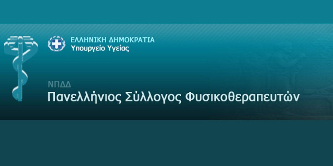 Νέο Διοικητικό Συμβούλιο στον Πανελλήνιο Σύλλογο Φυσικοθεραπευτών