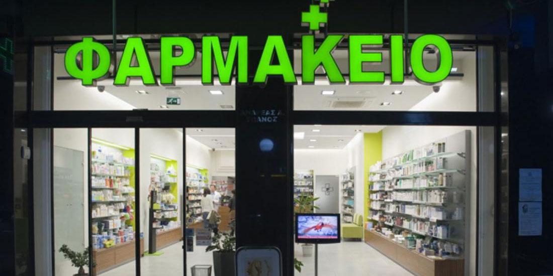 Δημοσιεύτηκε το ΦΕΚ για το ιδιοκτησιακό των  φαρμακείων