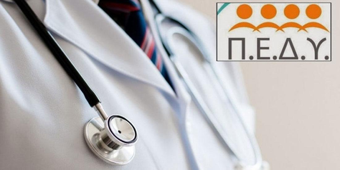 Νέο σχέδιο για την Πρωτοβάθμια Φροντίδα Υγείας ζητάει από τον πρωθυπουργό η Πανελλήνια Ομοσπονδία Γιατρών ΕΟΠΥΥ-ΠΕΔΥ