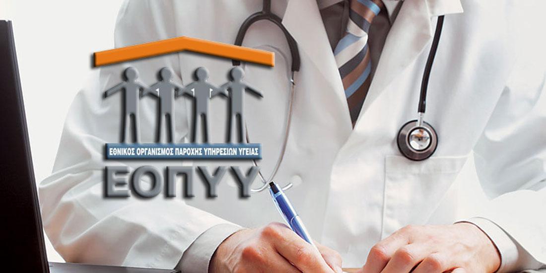 «Λανθασμένη πολιτική» για τη ΝΔ οι συμβάσεις των ιατρών του ΕΟΠΥΥ