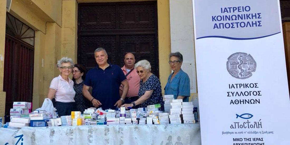 Ιατρείο Κοινωνικής Αποστολής του ΙΣΑ:  Συγκέντρωση φαρμάκων και υγειονομικού υλικού για τη στήριξη του ευάλωτου πληθυσμού